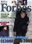 Forbes Ржавый Карбенд